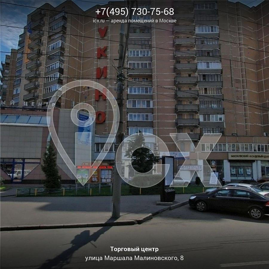 Аренда офисных помещений Маршала Малиновского улица аренда офиса до 20 м2 в центре москвы