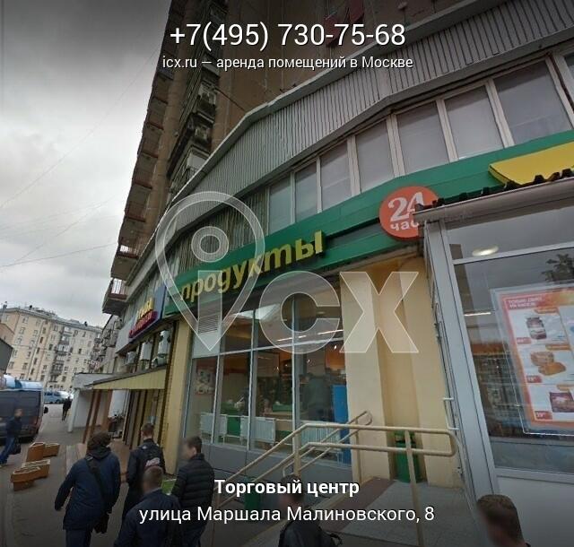Аренда офисных помещений Маршала Малиновского улица коммерческая недвижимость видное аренда