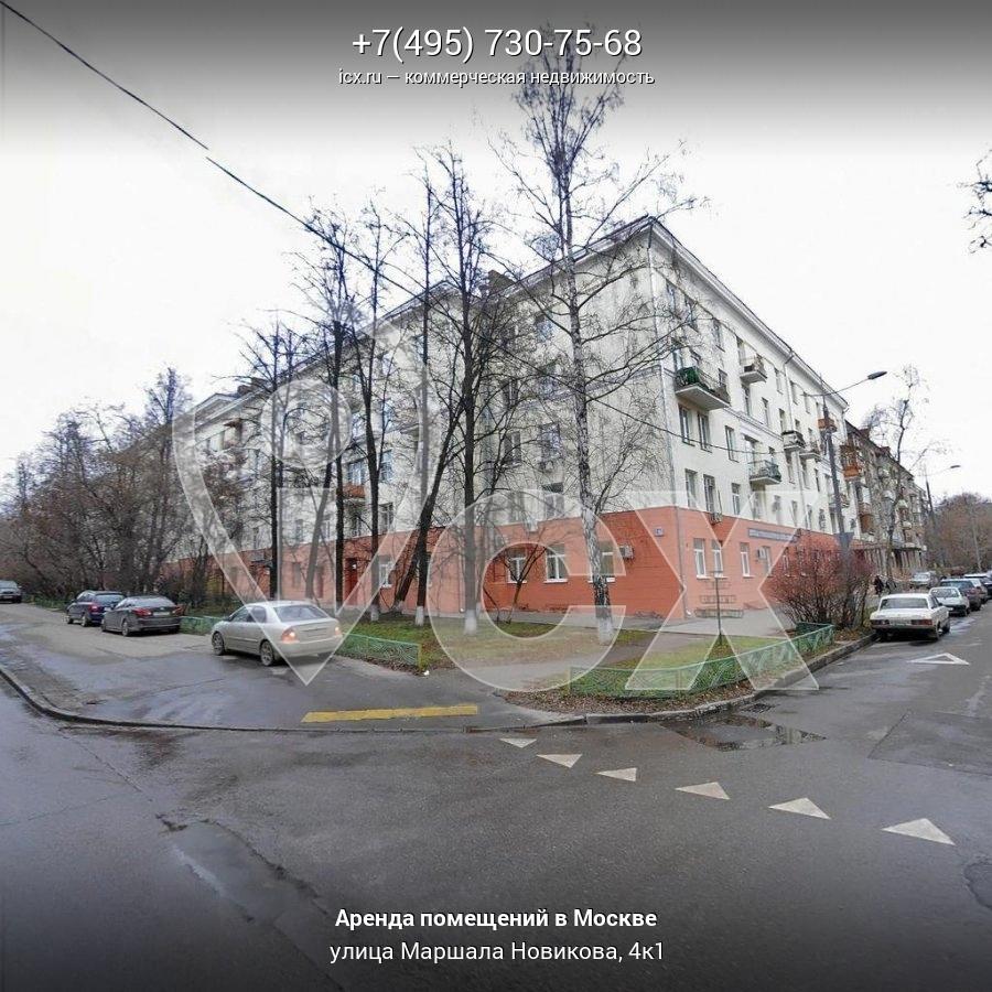 Офисные помещения Маршала Новикова улица аренда офиса на дмитрия донского