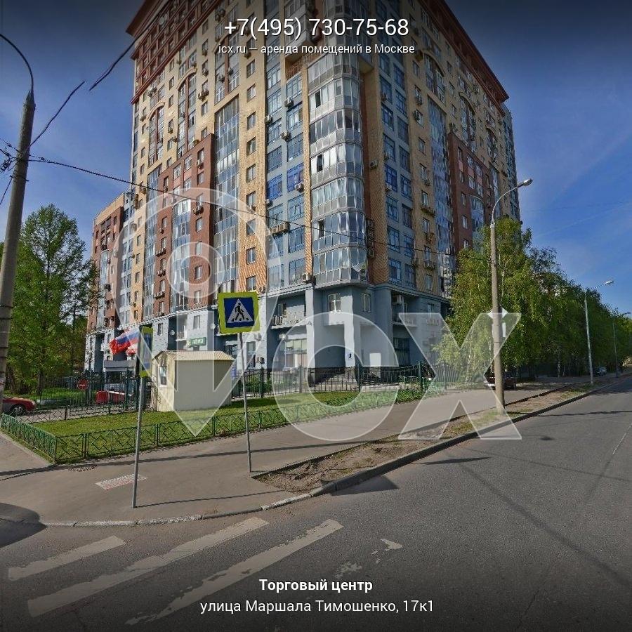 Снять офис в городе Москва Маршала Тимошенко улица Аренда офисных помещений Луганская улица