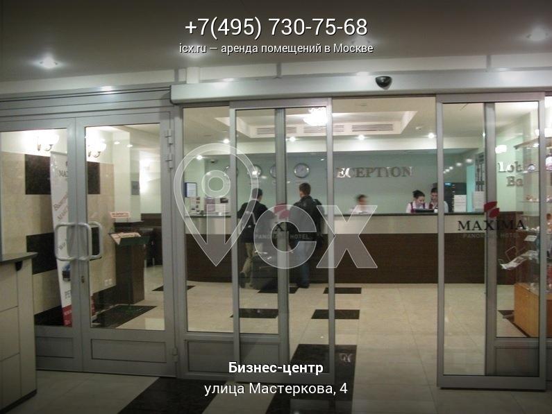 Аренда офиса на мастеркова договор о безвозмездном пользовании коммерческой недвижимостью