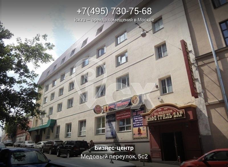 Аренда офисных помещений Медовый переулок Аренда офиса 60 кв Барышиха улица