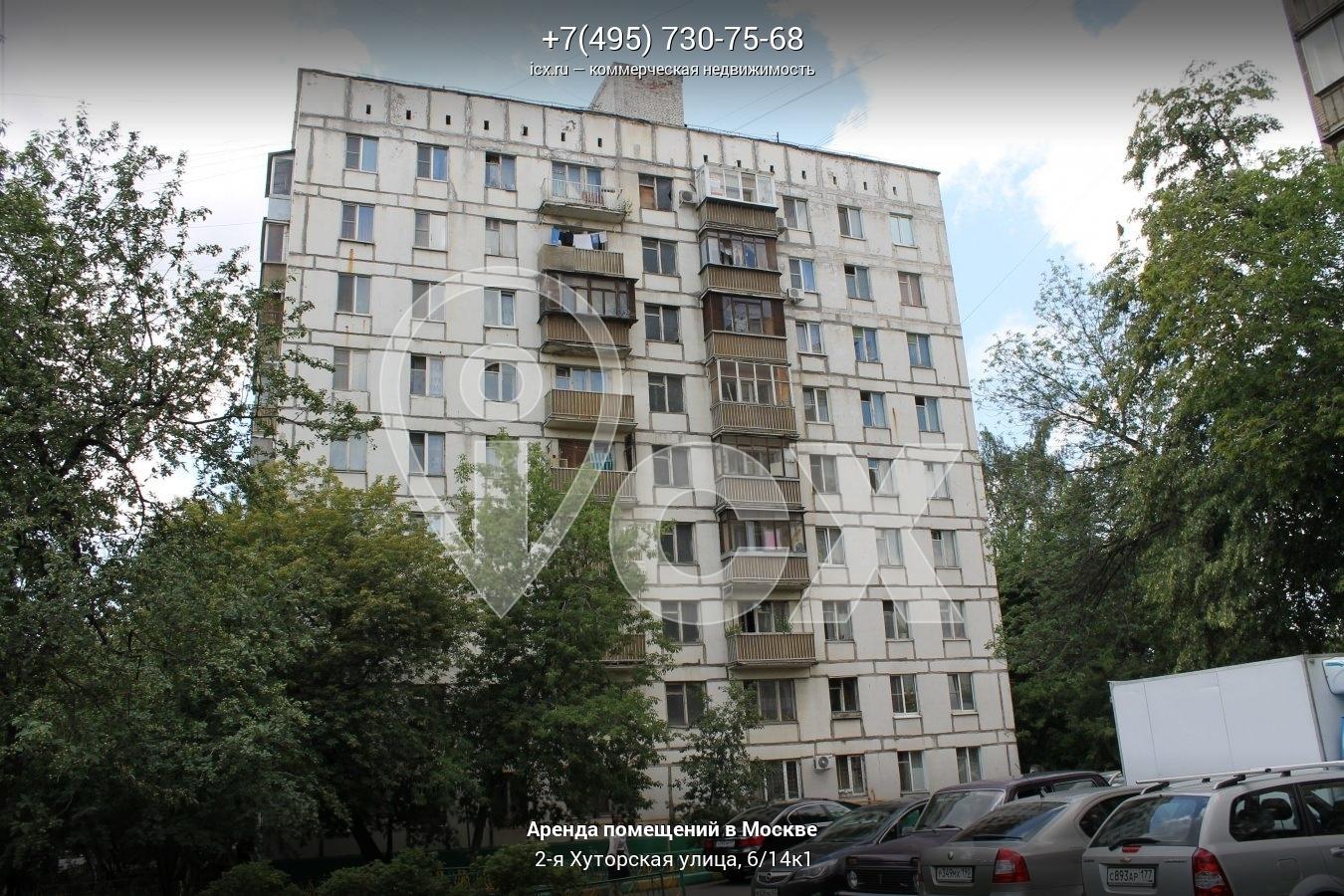 Арендовать помещение под офис Хуторская 1-я улица поиск Коммерческой недвижимости Сталеваров улица
