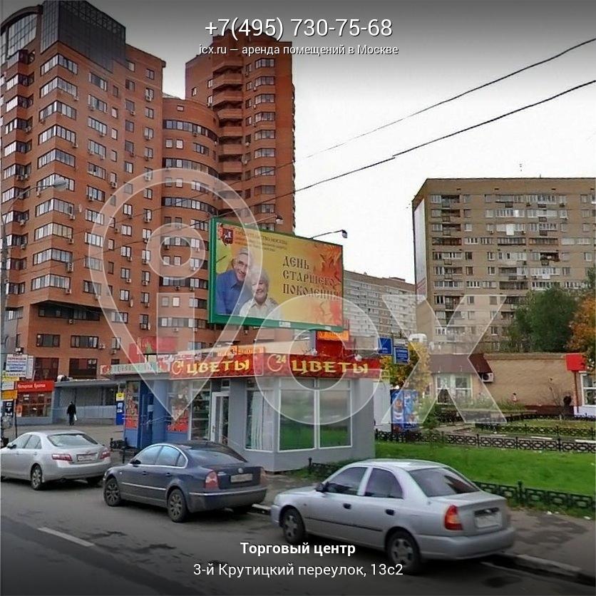 Арендовать помещение под офис Крутицкий 3-й переулок аренда коммерческой недвижимости Римского-Корсакова улица